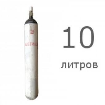 Ацетиленовый баллон 10л (новый)