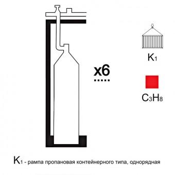 Газовая рампа пропановая РПР- 6к1 (6 бал.,одноряд.,редук.РПО-25-1 контейнерн.)