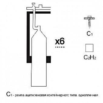 Газовая рампа ацетиленовая РАР- 6с1 (6 бал.,одноплеч.,редук.РАО 30-1 стационарн.)
