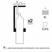 Газовая рампа ацетиленовая РАР- 2к1